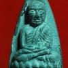 หลวงปู่ทวด ญสส. เนื้อผงใบลาน โรยแร่ ที่ระลึกเจริญพระชันษา ๑๐๐ ปี สมเด็จพระสังฆราช ปี 56 พร้อมกล่องครับ (136)