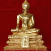 พระพุทธสิทธิมงคล ภปร. โลหะปิดทอง หน้าตัก 7 นิ้ว วัดพลับ กทม. ปี 2534 สวยครับ