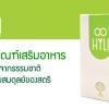 Hyli ไฮลี่ ผลิตภัณฑ์อาหารเสริมสำหรับผู้หญิง