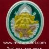 ..สำหรับคนเกิดวันพุธ..พระพิฆเนศวร์..ชุบสามกษัตริย์ ลงยาสีเขียว กรมศิลปากร ปี 2547 (P)