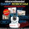 DAIKI® ROBOCAM กล้องวงจรปิดออนไลน์สั่งผ่านมือถือติดตั้งเองได้