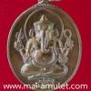 เหรียญพระพิฆเนศวร์ เนื้อทองแดง ครบรอบ 55 ปี คณะจิตรกรรม มหาวิทยาลัยศิลปากร ปี 2540 พร้อมกล่องครับ (L)