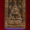 พระพุทธชินราช ทองแดง หลังตราสัญลักษณ์ในหลวงครองราชย์ 50 ปี วัดบวร ปี 40 พร้อมกล่องครับ (V)..U..