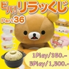 Rilakkuma Part 36 (1 Play)
