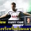 FIFA Online 3 - Review นักเตะ H.Kane เขาคนนี้ของจริง หรือย้อมแมว ?? วิเคราะห์พลัง + Hilight