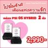 กล่อง PSI O5 HYBRID net box