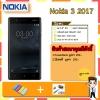 "Nokia 3 2017 5.0"" (RAM2GB+ROM16GB) แถม PowerBank+ไม้เซลฟี่"