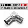 Jack 75 Ohm Angle F81