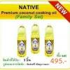 Native Premium Coconut cooking (family set) เอาใจคนรักสุขภาพ น้ำมันมะพร้าวปรุงอาหาร 100% 3 ขวด