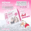 Friends Pure Collagen Soap by Fonn Fonn 80 g. เฟรนด์ เพียวคอลลาเจนโซฟ สบู่เทพ ฟอกผิวขาว