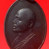 เหรียญ หลวงพ่อแพ วัดพิกุลทอง สิงห์บุรี กรมอนามัยจัดสร้าง ปี 2538 กล่องเดิมครับ (ฉ)