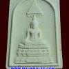พระผงชินสีห์ ภปร. พิมพ์เล็ก กระทรวงสาธารณสุขจัดสร้าง พุทธาภิเษกวัดบวรฯ ปี 2550 พร้อมกล่องครับ (ท)