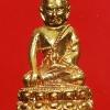 พระกริ่งใหญ่จีน ๗ รอบ เนื้อทองแดง สมเด็จพระสังฆราช อธิษฐานจิต วัดบวร ปี 40 พร้อมกล่องครับ