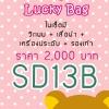 Dollheart Lucky Bag - SD13 Boy
