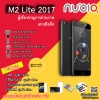 "Nubia M2 Lite 5.5"" (RAM3GB+ROM64) แถม เคส+ฟิล์ม+PowerBank+SdCard+ไม้เซลฟี่"
