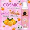 Cosmic มูสเทพกำจัดขน Hair Remover Bubble Mousse 100 ml. คอสมิค สูตรใหม่ กลิ่นส้ม เนื้อเจล