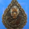 เหรียญหลวงพ่อเชื้อ วัดขุนทิพย์ รุ่น 1 จ. อยุธยา พ.ศ. 2522 (12)