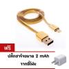 Remax Gold Lightning USB - สายชาร์จiPhone,iPad Lightning Port สีทอง(ฟรีAdapter)