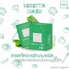 Vegetta Mask by Ami Skincare 25 g. มาส์คผักสด เอมิ ขาว x10