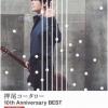 หนังสือโน้ตกีต้าร์ Kotaro Oshio 10th Anniversary Best Guitar Solo and Tab