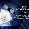 Eve's Booster White Body Cream 100 ml. อีฟ บูสเตอร์ ไวท์ ขาวอัดสปีด x2