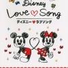 หนังสือโน้ตเปียโน Disney Love Song Piano Solo for Intermediate Level