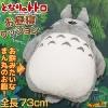 ตุ๊กตาโตโตโร่ยักษ์ 73 ซม. (My Neighbor Totoro)
