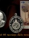 เหรียญบารมี90 หลวงพ่อคูณ (ออกแบบโดย ช่างสันติ พิเชษฐชัยกุล ) เนื้อเงิน หมายเลข๑๓๐ ซีลเก็บในกล่องกำมะหยี่ เดิม ๆ สุดยอดทั้งเกจิ สุดยอดทั้งการออกแบบ