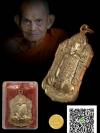 หลวงปู่นาม เหรียญจิ๊กโก๋ หลัง นารายณ์พลิกแผ่นดิน หมายเลข๘๕๒ เนื้อนวะโลหะ แก่เงิน รุ่นไตรมาส๕๓ สวยงาม เหรียญใหญ่ อลังการมาก เหรียญสวยสมบูรณ์ เก็บสะสมไม่ผ่านการใช้