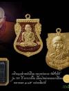 หลวงพ่อทวด หลังอาจารย์ทิม เหรียญเสมาทองแดงนอกลงยาราชาวดี สีแดง หมายเลข ๑๐๔๕ สวยสะสม กล่องเดิมวัด