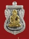 เหรียญหลวงพ่อทวด ๙๕ ปี ชาตกาล อาจารย์นอง วัดทรายขาว ปัตตานี เหรียญในชุดกรรมการ เนื้อเงินหน้าทองคำ หมายเลข ๔๘ สวยสมบูรณ์ ตรงตามภาพจ้า