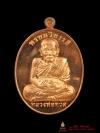เหรียญพรหมวิหาร 4 เนื้อทองแดง รุ่นไตรมาส ปี 53 พ่อท่านพรหม วัดพลานุภาพ ปัตตานี