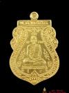 เหรียญสร้างบารมี เจริญพร เนื้อทองคำ จารอักขระให้ ทั้งหน้าเหรียญ หลังเหรียญ ตอกโค๊ต หมายเลข ๔ หลวงพ่อชำนาญ วัดบางกุฏีทอง( เจ้าคุณชำนาญ วัดชินวรารามวรวิหาร ปัจจุบัน)