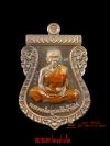 เหรียญเสมาหน้าเลื่อน รุ่นนิรันตรายเหนือดวง เนื้อทองนวะโลหะลงยาจีวรเหลือง หมายเลข ๒๗๔๒