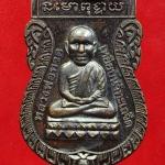 ..โค้ด ๘๗๑..หลวงปู่ทวด รุ่น ปราบไพรี โลหะรมดำ กองทุนร่วมใจเทือกเขาบูโด พระมหาสุรศักดิ์ วัดประดู่ ปลุกเสก ปี 53 พร้อมกล่องครับ..U..