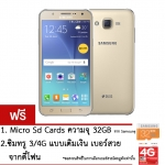 Samsung Galaxy J7 16GB 4G-LTE(SM-J700)-Gold