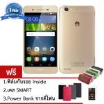 Huawei GR3 4G-LTE 2ซิม 16GB (Gold) แถมเคส,ฟิล์ม,PowerBank