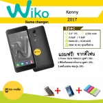 Wiko Kenny 2017 (RAM1GB+ROM16GB) แถมเคส+ฟิล์ม+PowerBank
