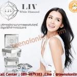 LIV White Diamond Cream ลิฟ ไวท์ ไดมอนด์ ครีมวิกกี้