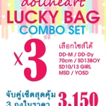 [PRE-ORDER] Dollheart Lucky Bag Combo Set