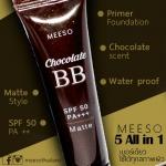 Chocolate BB by Meeso 10 ml. มีโซ ชอคโกแลท บีบี เนื้อแมท คุมมัน เนียนเรียบ