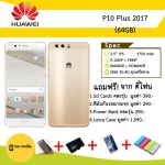 Huawei P10 Plus (64GB) Gold