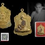 เหรียญ จิ๊กโก๋ หลัง นารายณ์พลิกแผ่นดิน หลวงปู่นาม รุ่นไตรมาส 53เนื้อทองเหลือง โค๊ต หมายเลข ๒๖๓