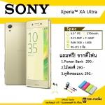 Sony Xperia™ XA Ultra สี Lime Gold
