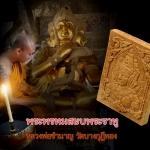 พระผงแสตมป์ พระพรหมสยบราหู เนื้อไม้เสาหงษ์ ออกวาระพิธีเป่ายันต์พรหมสี่หน้า ครั้งที่8 ปี 2551 คัดสวย จัดส่งฟรี ทั่วไทยจ้า