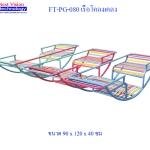 FT-PG-080 เรือโคลงเคลง