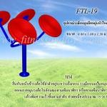 FTL-19 อุปกรณ์วงล้อหมุนยึดหยุ่นหัวไหล่คู่