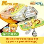 เซ็ตภาชนะเด็ก Hello Bear Food Tray Set (4 ชิ้น พร้อมกระเป๋าสำหรับพกพา) - ส่งฟรี EMS!