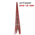 เสาTower 1.5 เมตร เสาทาวเวอร์ สีแดง