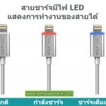 สายชาร์จ LED Lightning สำหรับ iphone 6, ipad mini 2, ipad air ยี่ห้อ GOLF